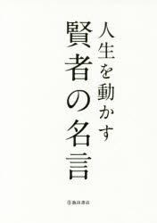 【新品】【本】人生を動かす賢者の名言 池田書店編集部/編