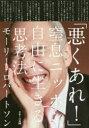 【新品】【本】「悪くあれ!」窒息ニッポン、自由に生きる思考法 モーリー・ロバートソン/著