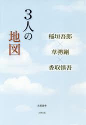 【新品】【本】3人の地図 稲垣吾郎×草 剛×香取慎吾 永尾愛幸/著