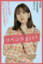 【新品】【本】リベンジgirl 清智英/著 吉田恵里香/著 星あやさ/著