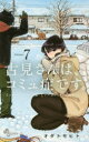 【新品】【本】古見さんは、コミュ症です。 Volume7 オダトモヒト/著