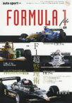 【新品】【本】FORMULA 1 file Vol.2 特集F1超整理術 ロータス79から始まったグラウンドエフェクト進化論