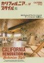 カリフォルニアスタイル Vol.10 カリフォルニアリノベーションとアーバンヒッピーな暮らし。