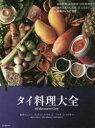 【新品】【本】タイ料理大全 家庭料理・地方料理・宮廷料理の調理技術から食材、食文化まで。本場のレシピ100 味澤ペンシー/著 ヴィチアン・リアムテッド/著 ナルナート・スクサワン/著