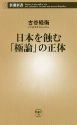 【新品】【本】日本を蝕む「極論」の正体 古谷経衡/著