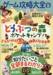 【新品】【本】ゲーム攻略大全 Vol.10 どうぶつの森ポケットキャンプどうぶつたちともっと仲良くなれる本