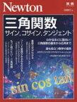 【新品】【本】三角関数 サイン,コサイン,タンジェント