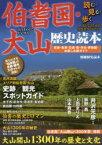 【新品】【本】伯耆国・大山歴史読本