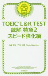 【新品】【本】TOEIC L&R TEST読解特急 2 スピード強化編 神崎正哉/著 TEX加藤/著 Daniel Warriner/著