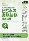 【新品】【本】ビジネス実務法務検定試験3級公式問題集 2018年度版