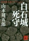 【新品】【本】白石城死守 山本周五郎/〔著〕