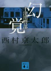 【新品】【本】十津川警部「幻覚」 西村京太郎/〔著〕