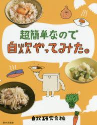 【新品】【本】超簡単なので自炊やってみた。 自炊研究会/編