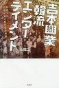 新品本吉本興業と韓流エンタテイメント 奇想天外、狂喜乱舞の戦前芸能絵巻 高祐二著