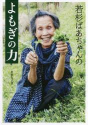 【新品】【本】若杉ばあちゃんのよもぎの力 若杉友子/著