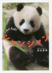【新品】【本】こんにちは!シャンシャン