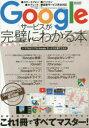 【新品】【本】Googleサービスが完璧にわかる本 基本から上級テクニックまでこれ1冊ですべてマスター!