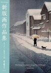 新版画作品集 なつかしい風景への旅 西山純子/著