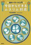 【新品】【本】食のハラール入門今日からできるムスリム対応 阿良田麻里子/著