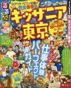 【新品】【本】るるぶキッザニア東京