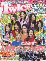 【新品】【本】K−POP GIRLS DX TWICE SP 《知りたい》TWICEのすべてを完全収録《ダンス・ファッションetc.》