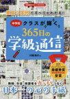 【新品】【本】中学校クラスが輝く365日の学級通信 豊富な実例ですべてがわかる! 川端裕介/著