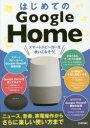 google home できること google home 使い方 グーグルホーム 設定
