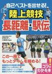 自己ベストを出せる!陸上競技長距離・駅伝 川嶋伸次/監修