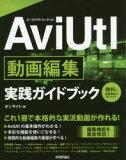 【新品】AviUtl動画編集実践ガイドブック これ1冊で本格的な実況動画が作れる! オンサイト/著