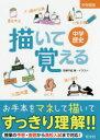 【新品】【本】描いて覚える中学歴史 吉野千絋/著・イラスト