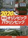 【新品】【本】3つの東京オリンピックを大研究 3 2020年東京オリンピック・パラリンピック 日本オリンピック・アカデミー/監修