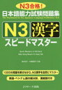 【新品】【本】日本語能力試験問題集N3漢字スピードマスター ...