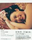 【新品】【本】ユートピア 杉咲花ファースト写真集 熊谷直子/写真
