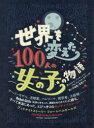 【新品】【本】世界を変えた100人の女の子の物語 グッドナイトストーリーフォーレベルガールズ ...