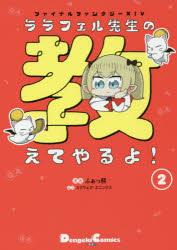 【新品】【本】ファイナルファンタジー14ララフェル先生の教えてやるよ! 2 ふぁっ熊/漫画