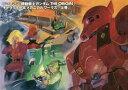 【新品】【本】アニメーション「機動戦士ガンダムTHE ORIGIN」キャラクター&メカニカルワークス 上巻