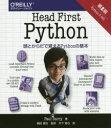 Head First Python 頭とからだで覚えるPyt