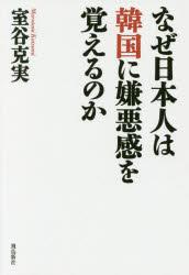 【新品】【本】なぜ日本人は韓国に嫌悪感を覚えるのか 室谷克実/著