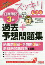 【新品】【本】スッキリとける日商簿記3級過去+予想問題集 1...