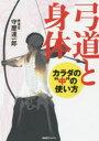 """【新品】弓道と身体 カラダの""""中""""の使い方 守屋達一郎/著"""