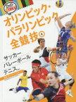 【新品】【本】ルールと見どころ!オリンピック・パラリンピック全競技 4 サッカー バレーボール テニスほか 球技・ターゲットスポーツ 日本オリンピック・アカデミー/監修