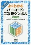 よくわかるバーコード・二次元シンボル 日本自動認識システム協会/編