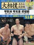 【新品】【本】大相撲名力士風雲録 28 琴欧州 琴光喜 把瑠都 端麗・豪胆!平成20年代前半の力戦3大関