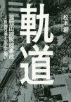 軌道 福知山線脱線事故JR西日本を変えた闘い 松本創/著