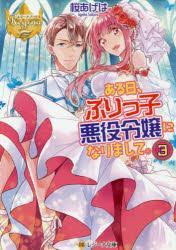 【新品】【本】ある日、ぶりっ子悪役令嬢になりまして。 3 桜あげは/〔著〕
