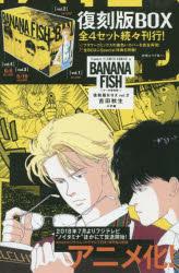 少女, 小学館 フラワーC BANANA FISH BOX vol2 5