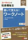 【新品】【本】ユーキャンの社会福祉士書いて覚える!ワークノー...