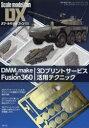 【新品】【本】DMM.make & Fusion360 3Dプリントサービス活用テクニック 造形精度の高いオリジナルパーツでプラモデルをディテールアップ IKE/著