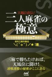 【新品】【本】天鳳位直伝!三人麻雀の極意 オワタ/著