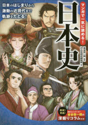 マンガで一気に読める!日本史